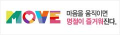 2013 즐거운 명절 캠페인 MOVE