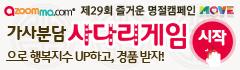 2015 아줌마닷컴 설명절캠페인