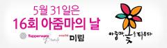 제16회 아줌마의 날 캠페인 '아줌마, 꽃을 피우다'