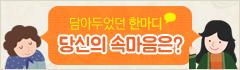 2015 아줌마닷컴 추석 명절캠페인