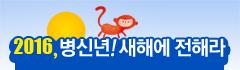 2016 신년 맞이 전해라~ 캠페인
