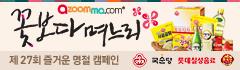 2014 즐거운 명절캠페인 '꽃보다 며느리'