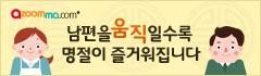 아줌마닷컴 추석 명절 캠페인